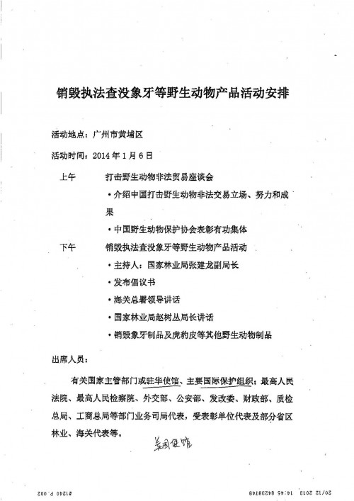 China's State Forestry Administration announcement of an ivory burning ceremony on January 6, 2014.